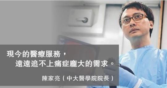 吾生有杏:院長醫生周記(85):什麼是痛?