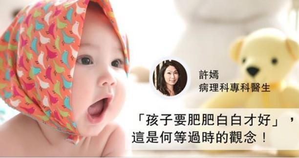 伊人醫事:孩子肥肥白白真是好?