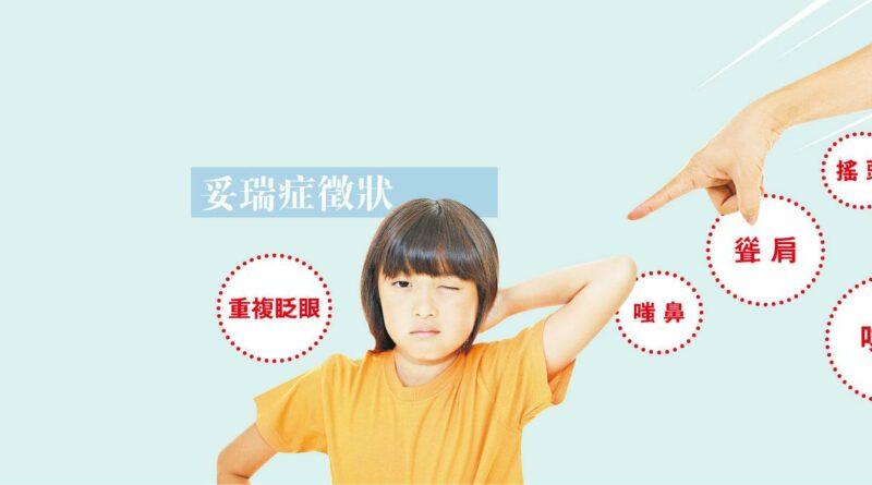 小童不自主眨眼搖頭怪叫 妥瑞症發作 愈罵愈失控