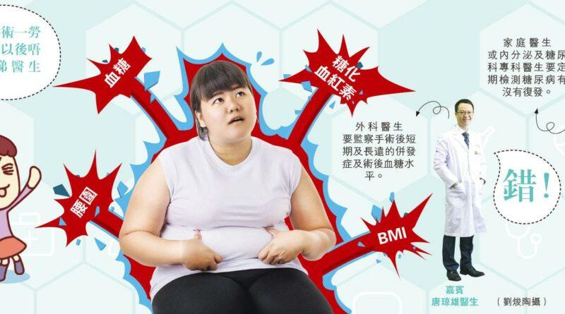 有片:糖尿+肥胖=糖胖症 「士啤胎」令血糖失控