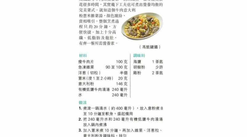 【營養要識】煮得Smart:牛意雜菜湯 高纖夠營