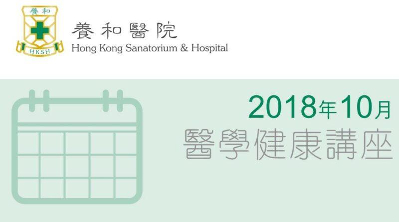 養和醫療集團醫學/健康講座 (2018年10月)
