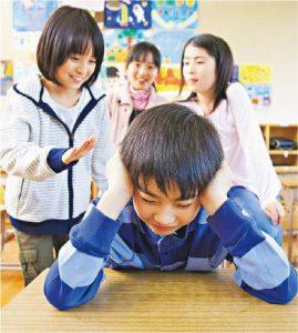 自閉症, 融合教育, 學童排擠