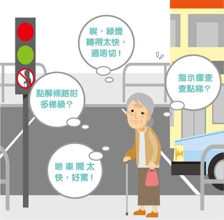 改善社區步行環境 打破障礙 長者安心出行