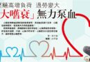 有片:血壓飈高增負荷 過勞變大 心臟「大嚿衰」無力泵血