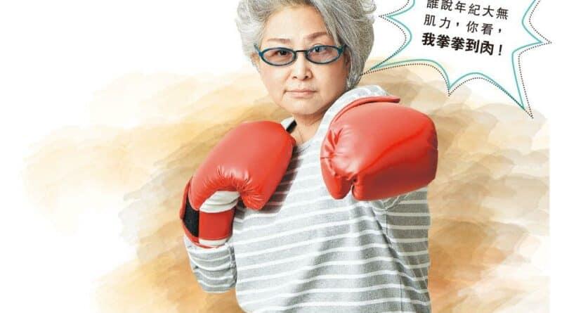 【長者健康】擊退肌少症 有力免跌倒 長者運動保良「肌」