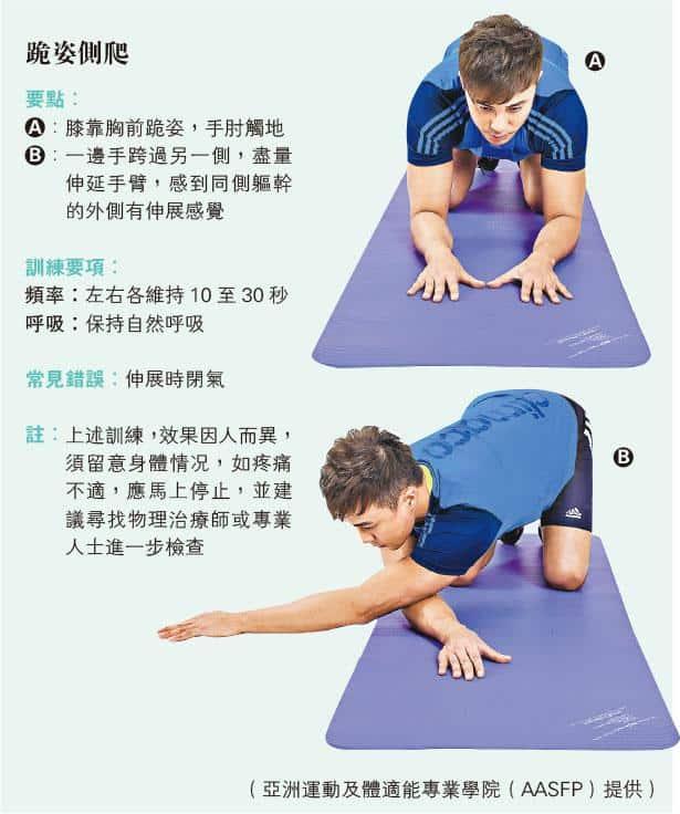 【運動消閒】好Zone動:側爬伸展 腰背鬆一鬆