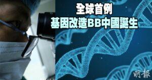 重編基因,DNA,愛滋病,賀建奎,腫瘤,癌症