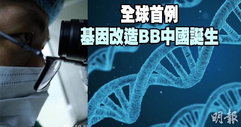 醫言有理:重編基因影響後代