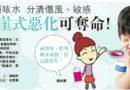 【有片】勿依賴咳水 分清傷風、敏感 哮喘跳崖式惡化可奪命!