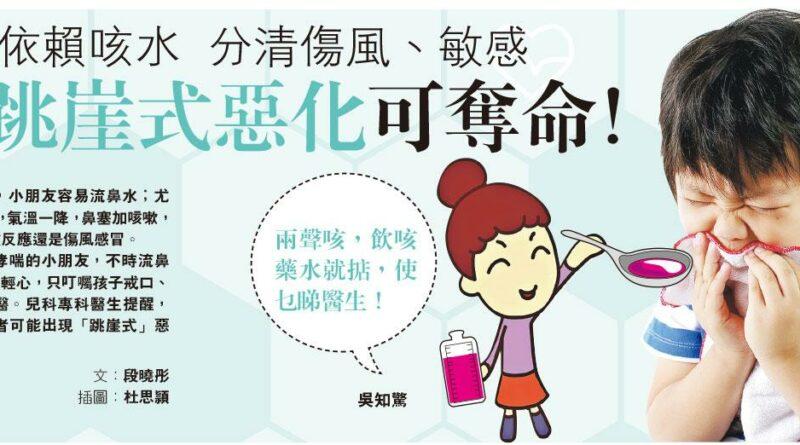 唔使睇醫生,鄭志文,哮喘,咳嗽,氣管敏感,眼敏感,鼻竇炎,類固醇噴劑