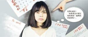 抑鬱,情緒,學童壓力,親子關係,兒童抑鬱,強迫症,焦慮,文憑試狀元,DSE,