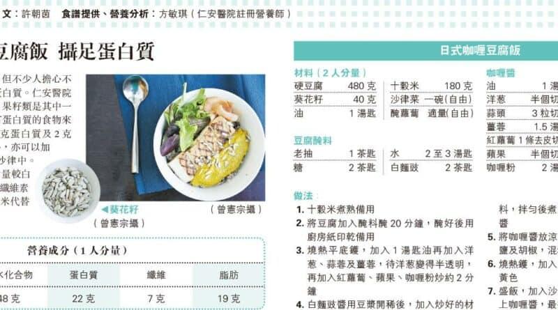 【營養要識】煮得Smart:葵花籽咖喱豆腐飯 攝足蛋白質