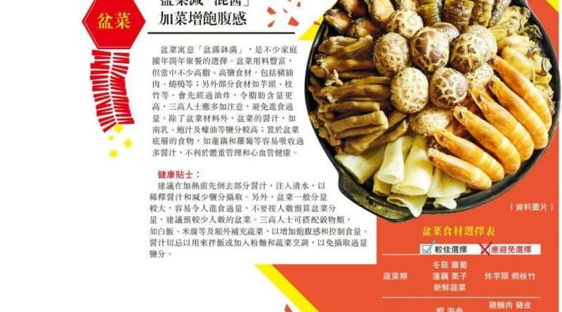 【營養要識】三高過年 識食有口福 避重就輕 盆菜糕點照享