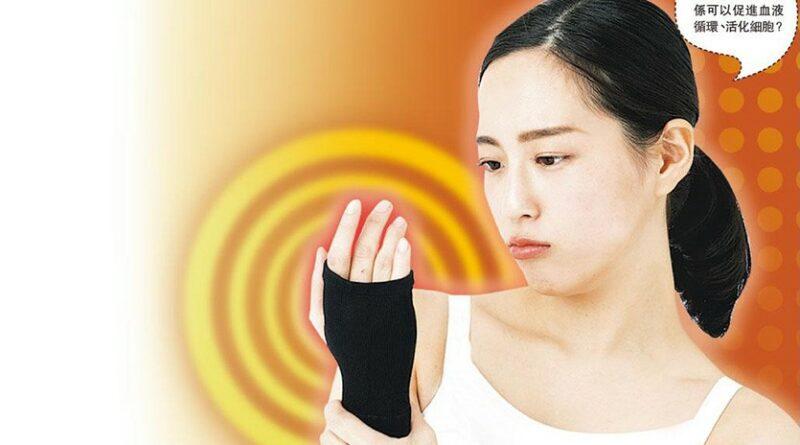 【運動消閒】「微溫效應」放鬆肌肉減痛? 遠紅外線護具 不如熱敷