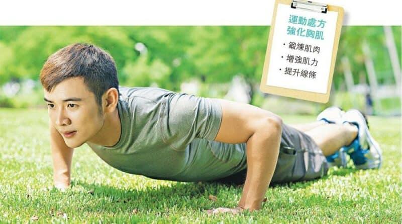 【運動消閒】唔靠「裝假狗」! 簡易四式 練出強壯胸肌