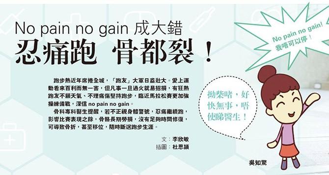 【有片】No pain no gain 成大錯 忍痛跑 骨都裂!