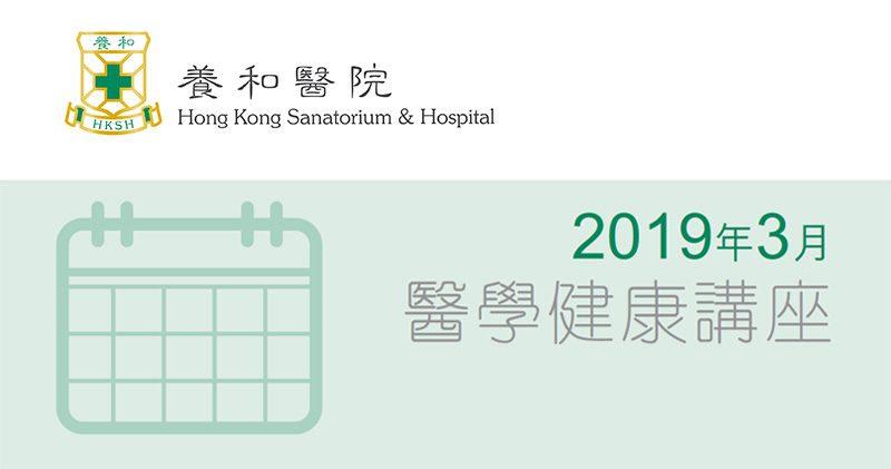 養和醫療集團醫學/健康講座 (2019年3月)