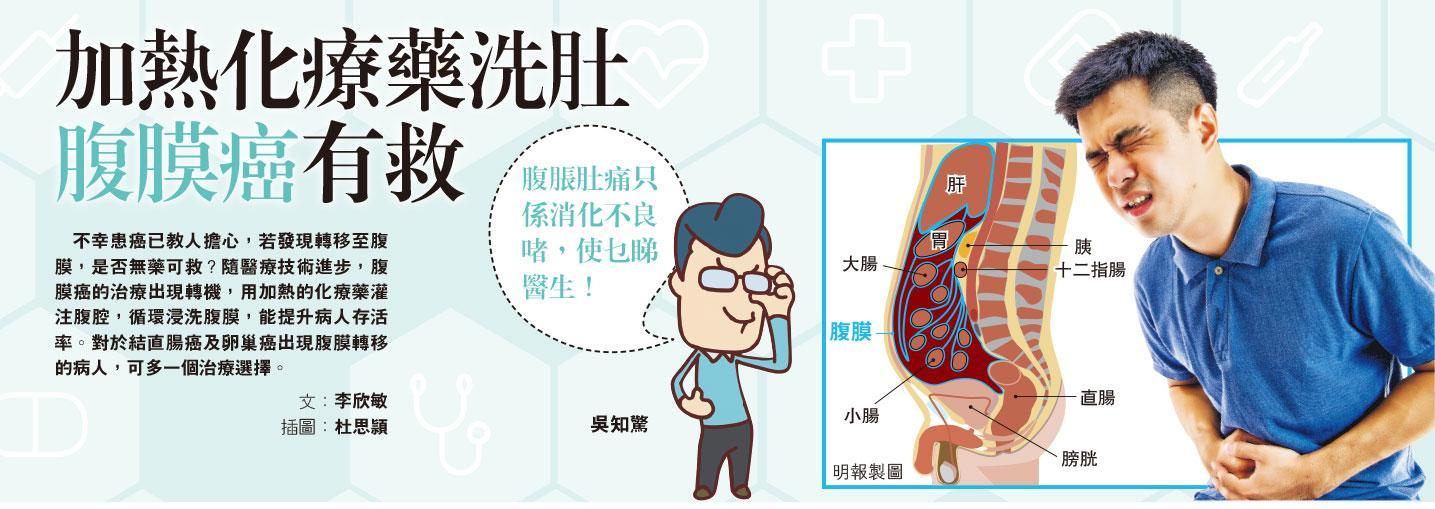 腹膜癌 加熱化療藥 結直腸癌 卵巢癌