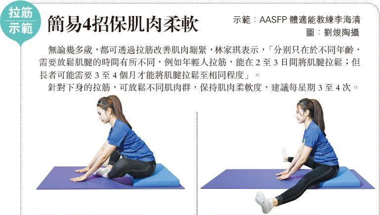 【運動消閒】拉筋示範:簡易4招保肌肉柔軟