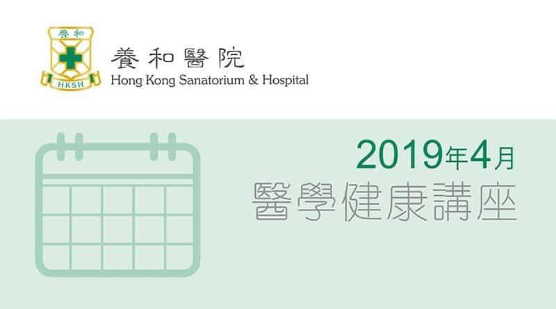 養和醫療集團醫學/健康講座 (2019年4月)