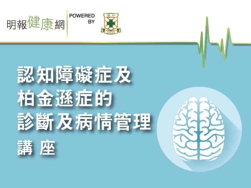 腦退化, 認知障礙症, 講座, 柏金遜症, 梁萬福醫生, 蔡德康醫生