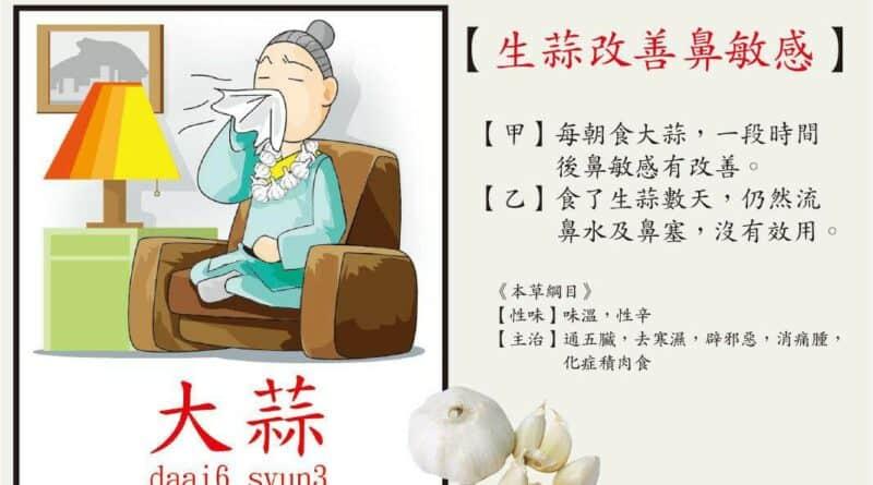 【中醫治療】網上流傳生食大蒜可改善鼻敏感 燥熱體質易上火