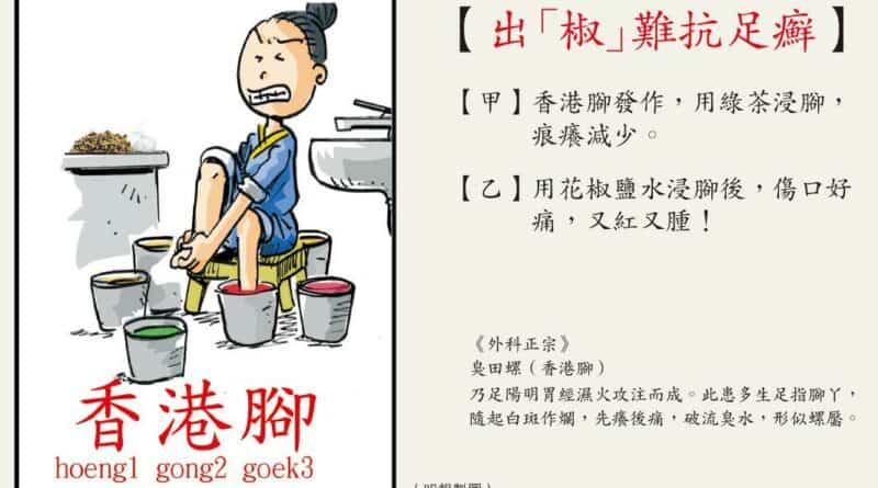 【中醫治療】浸酸辣水止痕?香港腳變豬蹄