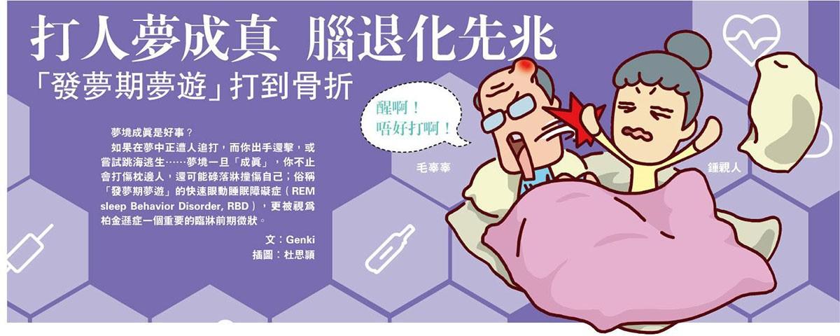 【腦退化症】有片:夢遊打人 柏金遜症先兆 認識快速眼動睡眠障礙症