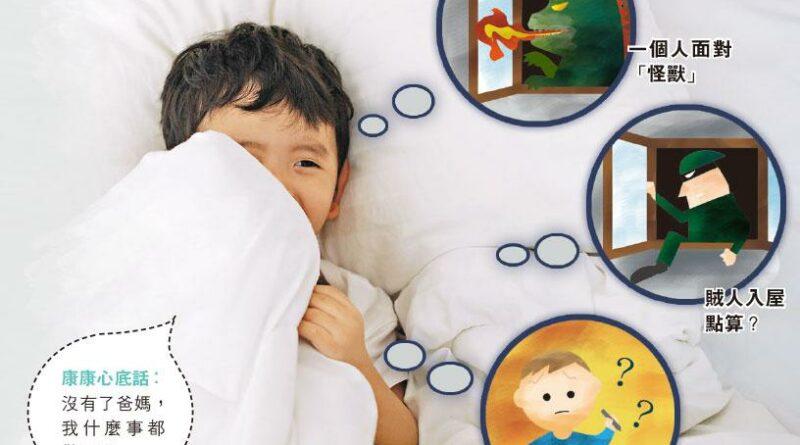 【兒童健康】焦慮兒睡不好 「爸媽死了怎辦?」