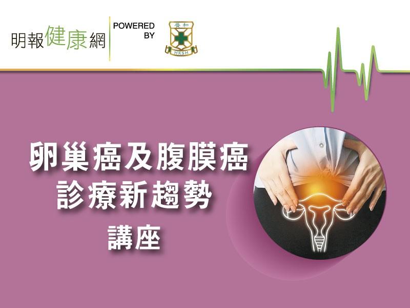 卵巢癌 腹膜癌 講座 香港中央圖書館 養和醫院 婦產科 譚家輝 羅偉倫 關永康