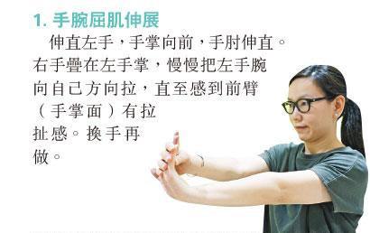 【運動消閒】伸展鬆肌 減肌腱黏連 改善「媽媽手」