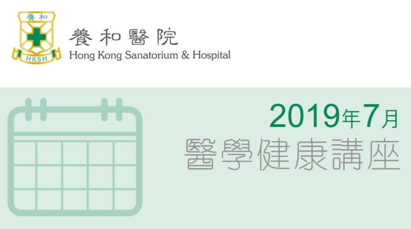 養和醫療集團醫學/健康講座 (2019年7月)
