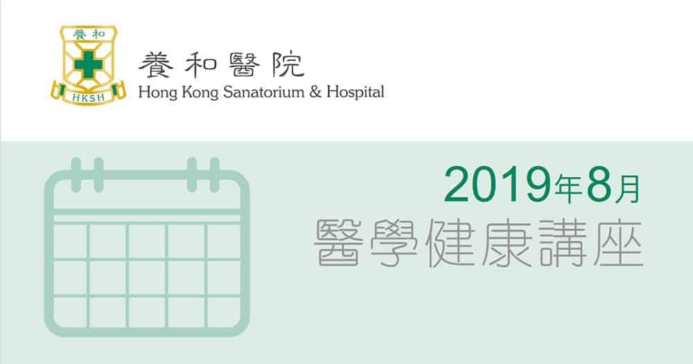 養和醫療集團醫學/健康講座 (2019年8月)