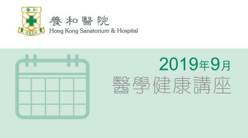 養和醫療集團醫學/健康講座 (2019年9月)