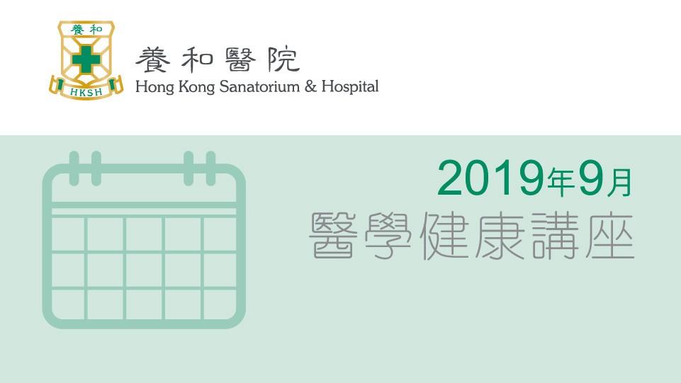 養和醫療集團醫學,健康講座,2019年9月