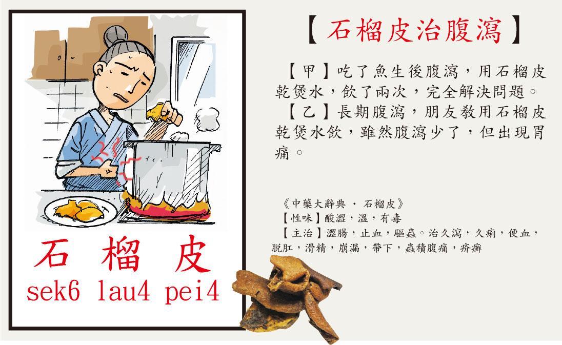 【營養要識】石榴皮煲水止瀉 亂飲招胃痛