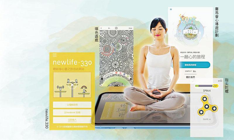 減壓, 放鬆, 靜觀, 手機App,