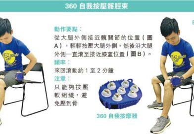 好Zone動:360按摩器 自己筋膜自己鬆