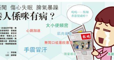 【有片】唔使睇醫生?狂追新聞 傷心失眠 脾氣暴躁 香港人係咪有病?