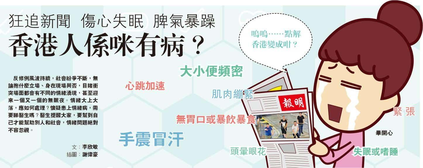 【精神健康】有片:唔使睇醫生?狂追新聞 傷心失眠 脾氣暴躁 香港人係咪有病?