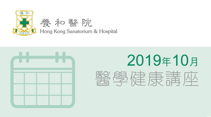 養和醫療集團醫學/健康講座 (2019年10月)