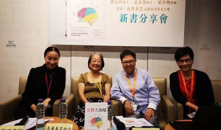 港認知障礙症患者持續增加 及早做好樂齡規劃