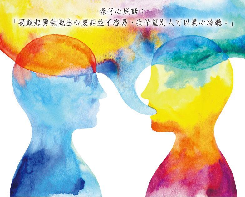 【精神健康】「你是什麼顏色?」 立場掛帥 不敢講真心話
