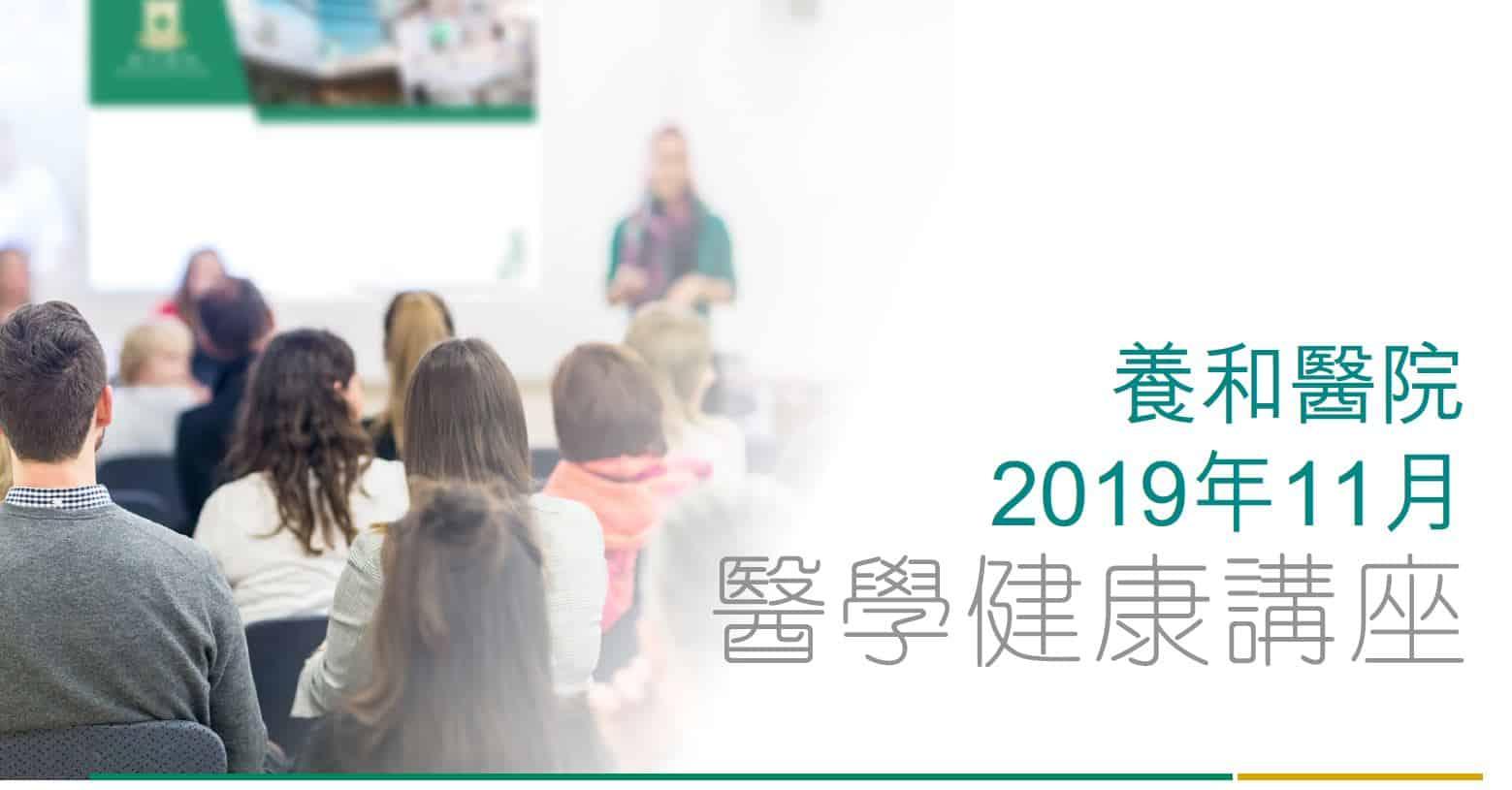 養和醫療集團醫學/健康講座 (2019年11月)