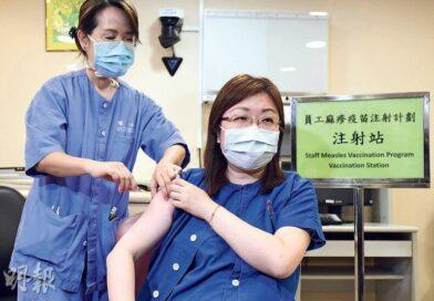 衛生處方:外傭免費打麻疹針 全家受惠