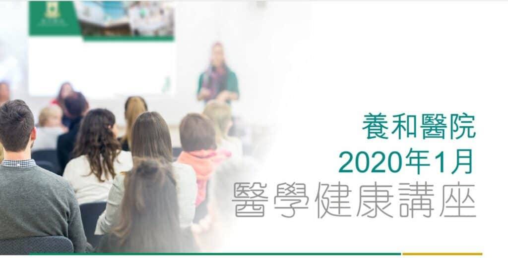 養和醫療集團醫學/健康講座 (2020年1月)
