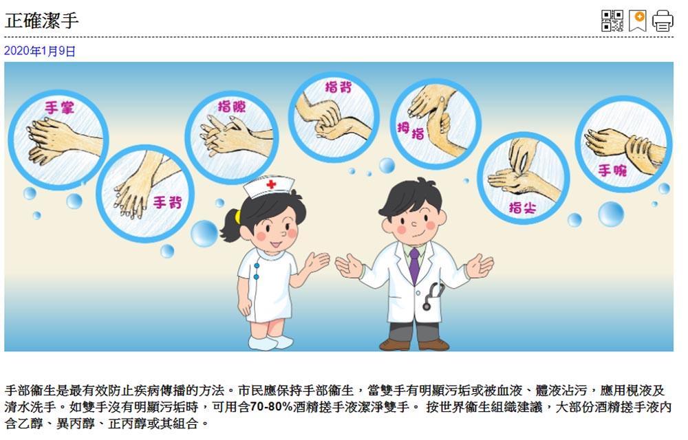 【有片】【武漢肺炎】洗手常犯錯誤:洗手時間不夠長 專家貼士助小朋友洗足20秒
