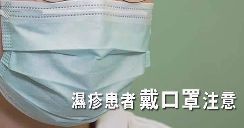 【新冠肺炎】濕疹患者戴口罩須注意保濕 護理專家:不宜戴超過6小時 選低致敏口罩