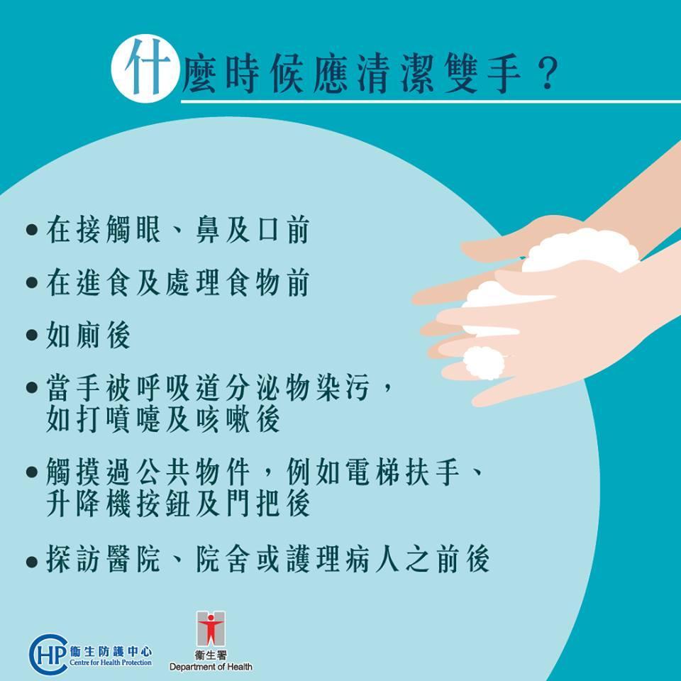 【武漢肺炎】勤洗手抗傳染病:幾時要洗手?按過𨋢掣‧摸過門把謹記潔手